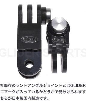 日本製ライトアングルジョイント発売のお知らせ