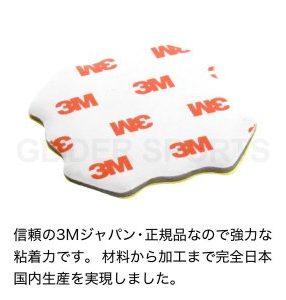 回転ハウジングマウント用日本製3M両面テープ (2枚セット)の発売を開始