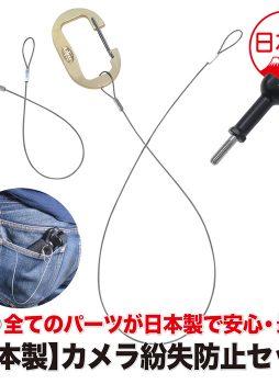 紛失防止セット 日本製 落下防止 水没防止 ワイヤー カラビナ ネジ GLD4645MJ47を発売
