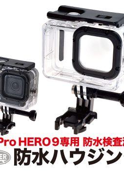 日本製リリースバックルとスクリューを標準添付したGoProHERO9用防水ハウジングを発売