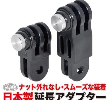 GoPro用の日本製アームジョイント部品5種類の発売開始